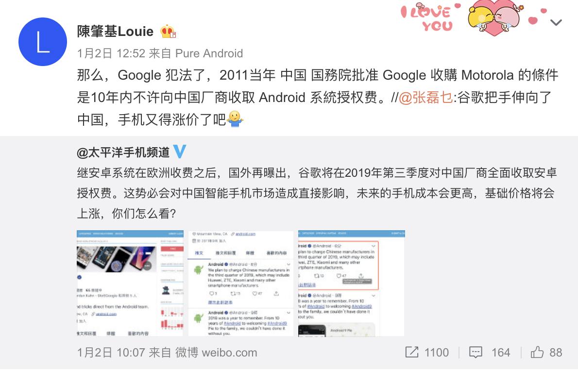 Android将向中国手机厂商收费?