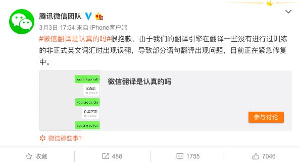 """微信翻译闹笑话吴亦凡躺枪,AI翻译为何总""""翻车""""?"""