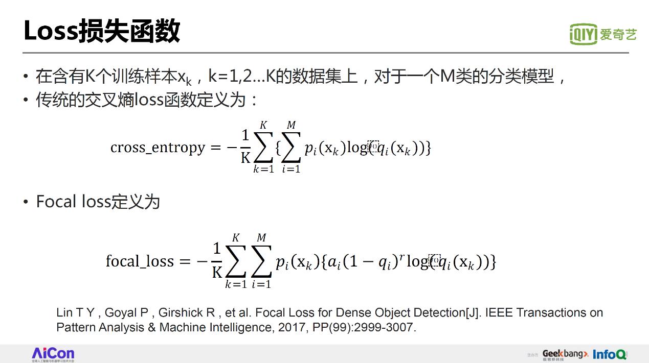 大规模机器学习在爱奇艺视频分析理解中的实践