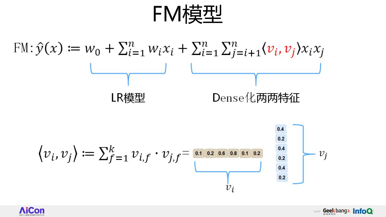 从FFM到DeepFFM,推荐排序模型到底哪家强?